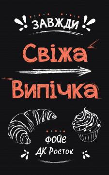 Штендер для пекарні